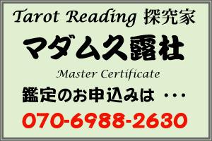 マダム久露杜070-6988-2630